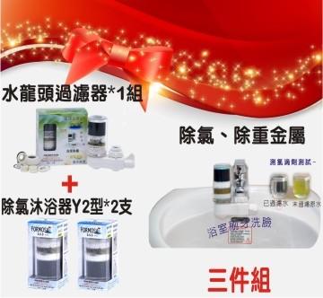 ห้องอาบน้ำฝักบัวอุปกรณ์เข้า dechlorination x2 + 1 ชุดประปากรอง *