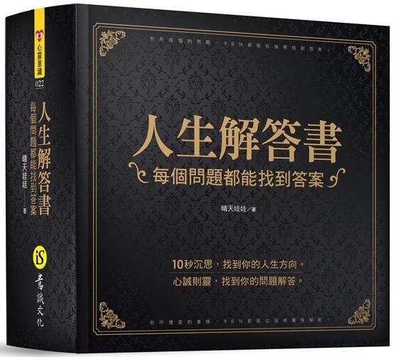 人生解答書(硬殼圓背精裝+燙金書封)(精裝) (หนังสือและวรรณกรรมจีน)