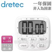 [Dretec] นาฬิกาจับเวลาหน้าจอใหญ่เล็ก (199 นาที) - ขาว