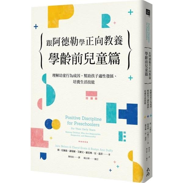 跟阿德勒學正向教養‧學齡前兒童篇:理解幼童行為成因,幫助孩子適性發展、培養生活技能 (หนังสือความรู้ทั่วไป ฉบับภาษาจีน)