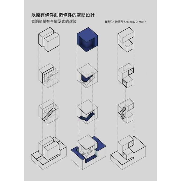 (龍溪)以原有條件創造條件的空間設計