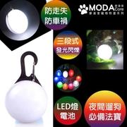 สัตว์เลี้ยงออก] [Moda เปล่งแสง LED จี้สัตว์เลี้ยง Charm (สีขาวสีขาว) ป้องกันการสูญหายคืนหมาแมวจี้แฟลช (โหมดปล่อยแสงสามส่วน)
