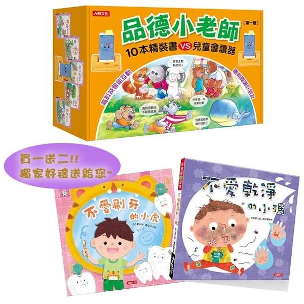 品德小老師(10冊套)+兒童會讀器 (หนังสือความรู้ทั่วไป ฉบับภาษาจีน)