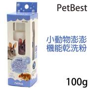 สัตว์ PetBest Peng Peng ฟังก์ชั่นผงแห้ง 100 กรัม