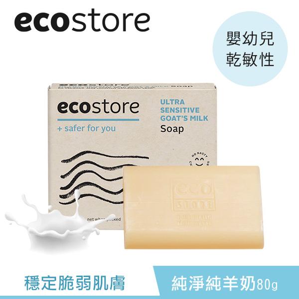 (ecostore)Ecostore Pure Soap - Pure Goat Milk 80g