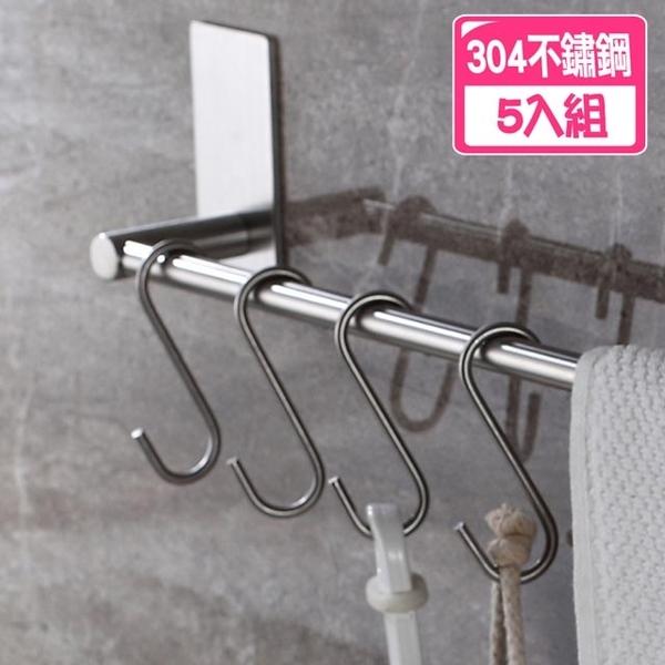 (【快樂家】304不鏽鋼廚房衛浴多功能收納)[Happy home] 304 stainless steel kitchen bathroom multi-function storage S hook (5 loaded)