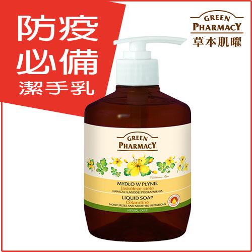 (Green Pharmacy)Green Pharmacy Herbal natural small grin hands clean milk 465ml