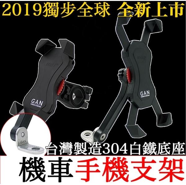(GAN TAIWAN STANDARD)GAN Taiwan base locomotive mobile phone holder talons mobile phone navigation bracket X-type aluminum alloy bracket motorcycle /