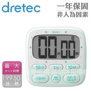 [Dretec] น้อยใหญ่นาฬิกาจับเวลาหน้าจอ (199 นาทีเวลาขับรถ) - สีเขียว