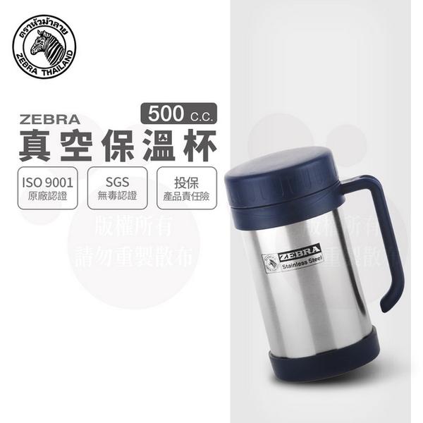 斑馬真空保溫杯-藍色 / 500CC