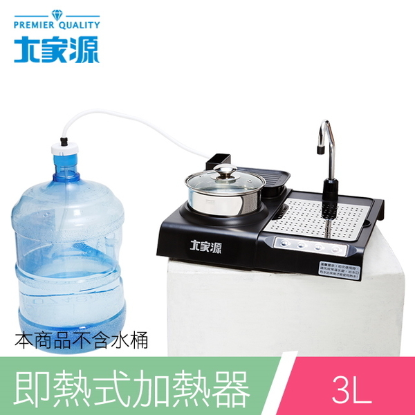 Everyone source 3L instant drinking fountains - tea king ★ gift TCY-5904L pumping treasure ★TCY-5904