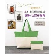 直線裁x直線縫=不需紙型也OK!給完全新手的42件超簡單直線縫袋物x生活布雜貨 (หนังสือความรู้ทั่วไป ฉบับภาษาจีน)