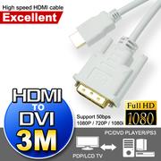 HDMI วิจิตรซูเปอร์กับ DVI สายส่งความเร็วสูง (3M)