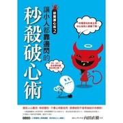 惡魔讀心術2:讓小人都靠邊閃的秒殺破心術! (หนังสือและวรรณกรรมจีน)