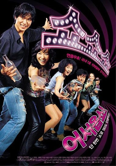 Youth Bar DVD