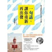 一句話,讓你重新再出發:泰戈爾給你的5堂人生課 (หนังสือและวรรณกรรมจีน)