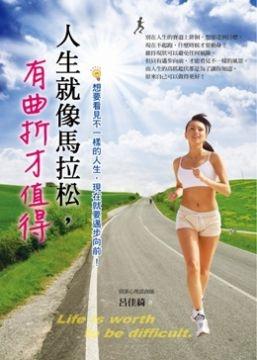 人生就像馬拉松 (หนังสือและวรรณกรรมจีน)