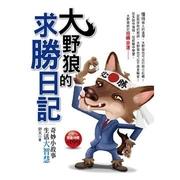 大野狼的求勝日記—奇妙小故事、生活大智慧 (หนังสือและวรรณกรรมจีน)