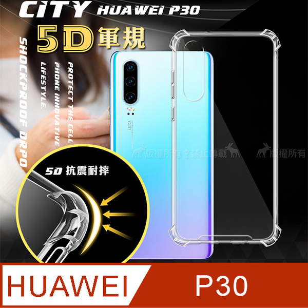 CITY chariot series Huawei HUAWEI P30 5D military regulations popular brands pneumatic air cushion shell shell protective shell