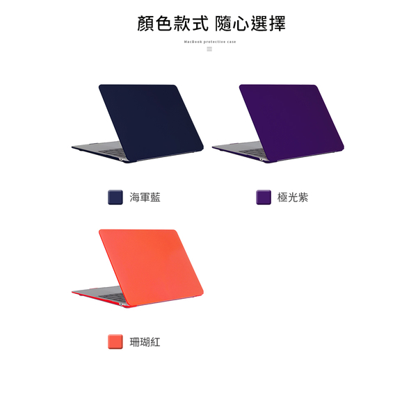 Retina Macbook Pro 13.3 inch simple texture opaque protective shell coral