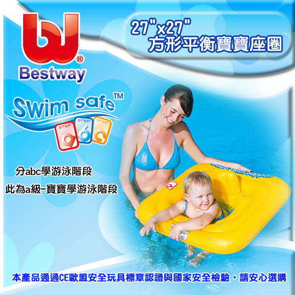 [Love the rich L & R] Bestway. Square balanced baby seat 32050
