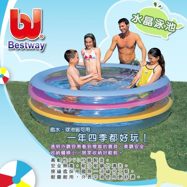 [Love the rich L & R] Bestway. Transparent Crystal Pool / medium-sized wading pool 51028B