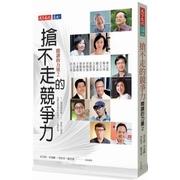 閱讀的力量(2)搶不走的競爭力 (หนังสือและวรรณกรรมจีน)