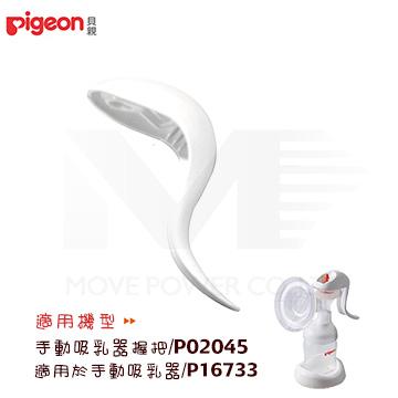 (Pigeon) ด้ามจับปั๊มน้ำนมด้วยมือ