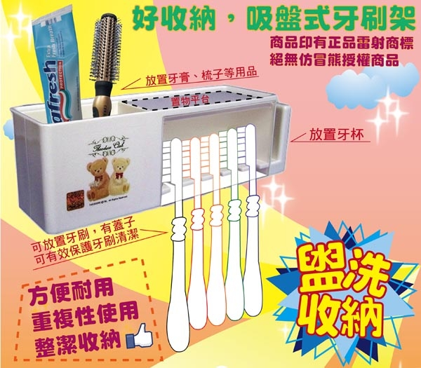 Xiouduoer bear toothbrush holder sucker
