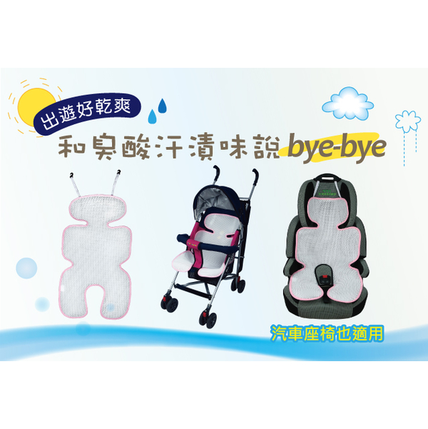 [Home] Shufu 3D breathable mesh large cushion carts - Pink