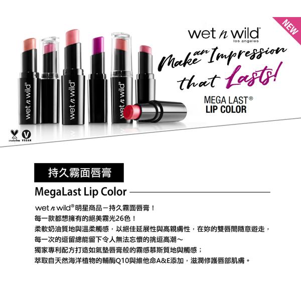 wet n wild durable matte lipstick - Meihuo blink (3.3 g)