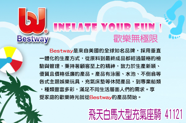 [Love the rich L & R] Bestway. Flying Horse large inflatable mounts 41121