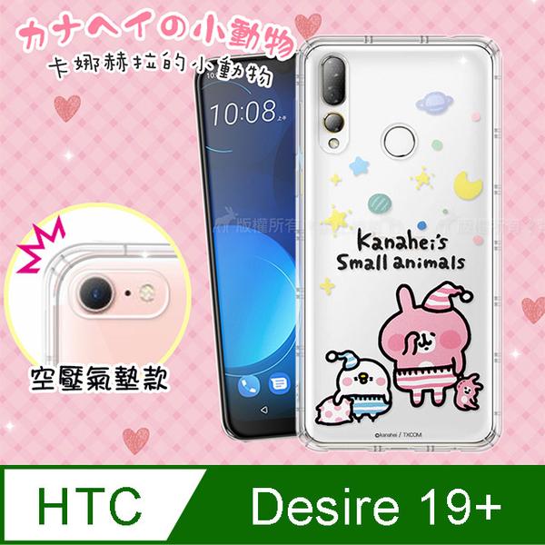 Official authorization Kana Hera HTC Desire 19+ transparent phone shell painted Pneumatic (night)