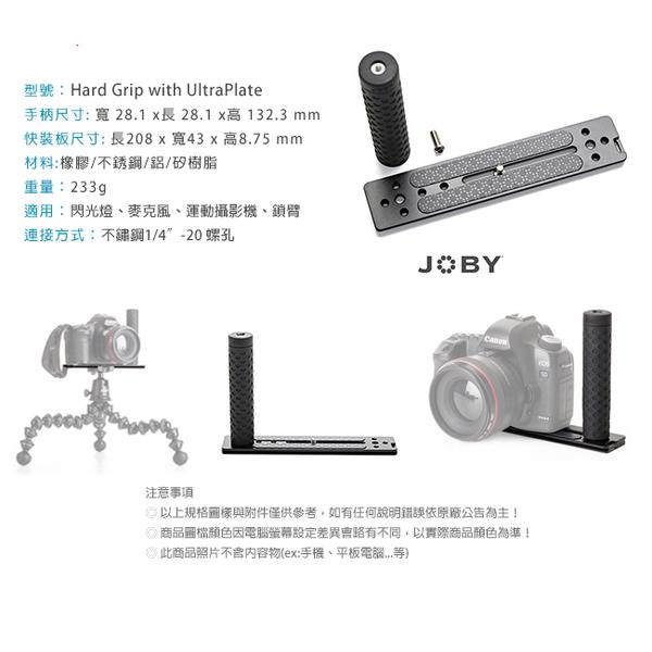 JOBY Hand Grip with UltraPlate 208 extending multifunctional handle Allegro BP2H