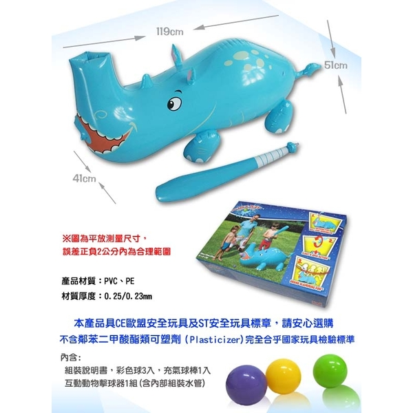 [Love the rich L & R] Bestway. Interactive games group hitting an animal - Rhino 53046