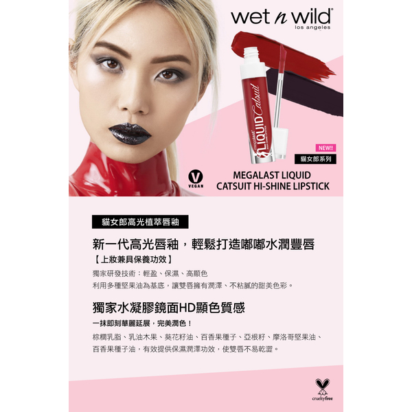 wet n wild cat girl Plant Extract high light lip enamel - Wine night (5.7 g of)