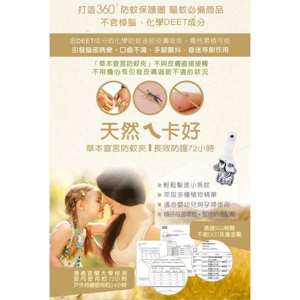 [Herbal Declaration] Anti-mosquito Clip-3 Box