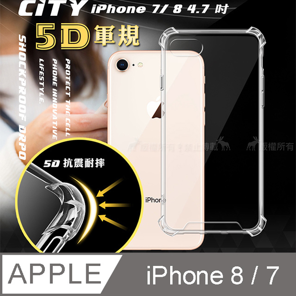 CITY Chariot Series iPhone 8/7 4.7吋5D military regulations anti-fall air cushion shell air pressure shell protective shell