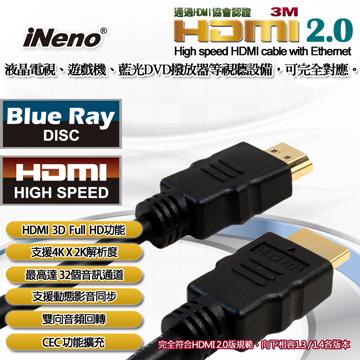 iNeno-HDMI ความเร็วสูงซูเปอร์วิจิตรส่งกลมรุ่นบรรทัด 2.0 -3M