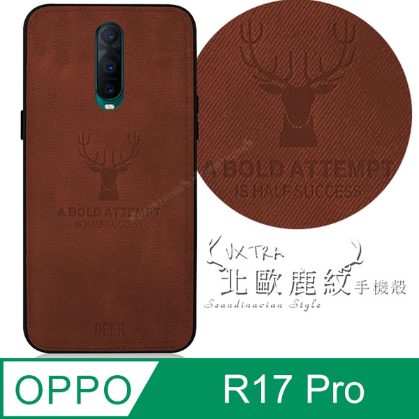 VXTRA OPPO R17 Pro Nordic deer-pattern non-slip mobile phone shell (single coffee) has strap hole