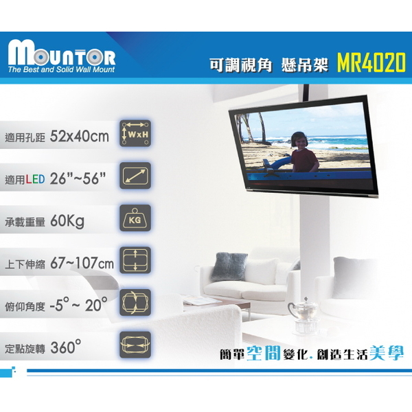 Mountor TV trends and more suspension stand 26 to 42 inches (MR4020)