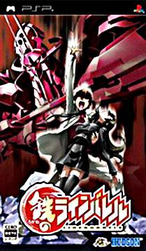 """PSP """"Armed Mech"""" Asian Japanese version"""