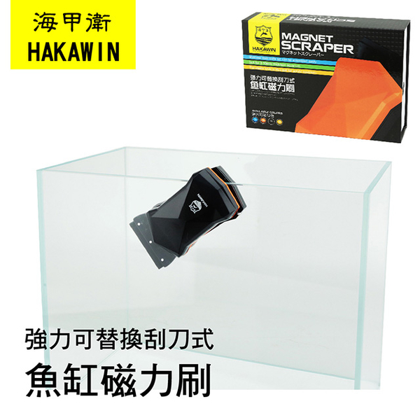(HAKAWIN)Haijiawei fish tank magnetic brush - strong magnetic type - M type