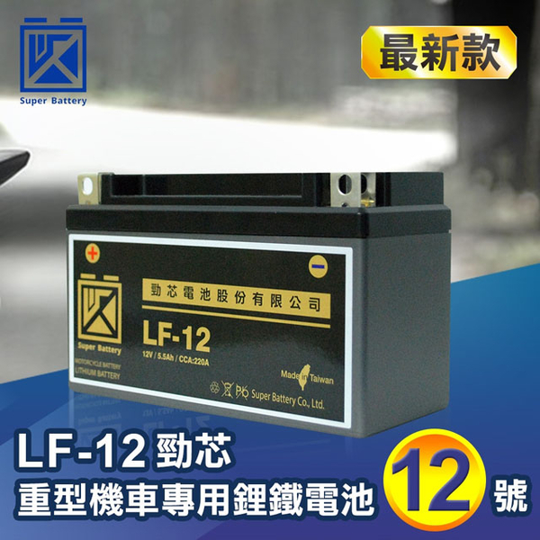 (Super Battery)[Super Battery] Lithium iron battery No. 12 (LF-12) for heavy-duty locomotives