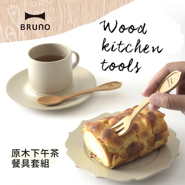 BRUNO ชุดน้ำชายามบ่ายสไตล์ญี่ปุ่น (ช้อนส้อม)