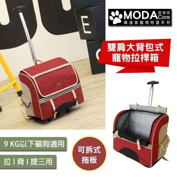 [Madako Pet Series] กระเป๋าสะพายสัตว์เลี้ยง ลากได้ (สีแดง) ปรับความสูงได้ 3 ระดับ ถอดคานลากได้ รับน้ำหนัก 9 กิโล