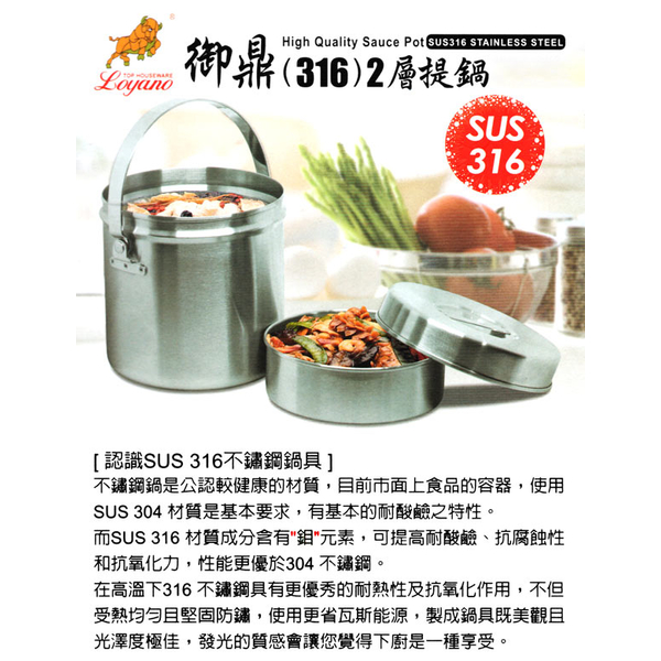 (LOYANO)Yu Ding [316] 2-layer pot -12cm