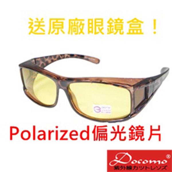 [ยี่ห้อ] Docomo รุ่นสวมสีเหลืองด้านบนขั้วขั้วโพลารอยด์ขั้วเลนส์ประกันคุณภาพสีเหลือง