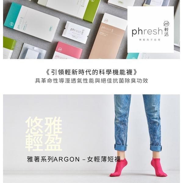 [Phresh light work] female travel antibacterial deodorant wicking socks - a sense of skin-friendly models with zero (Ying blue)