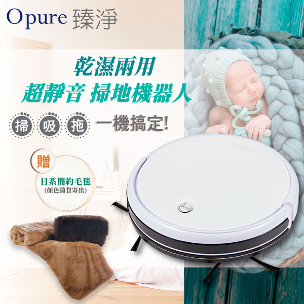 [S1] Opure Zhen net ultra-quiet dual-use wet and dry cleaning robot (advertising machine)